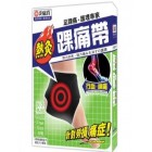 Heat Therapy Ankle Guard (Unboxed)