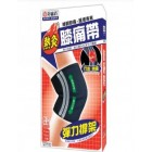 Heat Therapy Knee Guard (Unboxed)